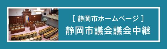 静岡市議会議会中継