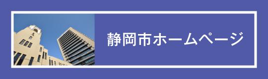 静岡市ホームページ